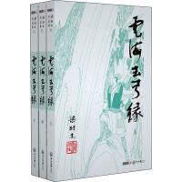 云海玉弓缘(3册) 中山大学出版社