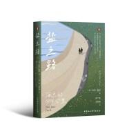 """鼓楼新悦丛书.盐之路:海边的1014公里(一场朝向西南沿海小径的徒步之旅,一次深刻且富于诗意的有关""""流离失所""""的书写,可"""