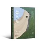 """鼓楼新悦丛书.盐之路:海边的1014公里(一场朝向西南沿海小径的徒步之旅,一次深刻且富于诗意的有关""""流离失所""""的书写,可一窥人性的坚韧与顽强)"""