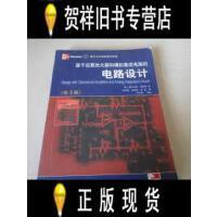 【二手旧书9成新】基于运算放大器和模拟集成电路的电路设计(第3版) /(美)赛尔吉殴・佛朗哥(Sergio Franc