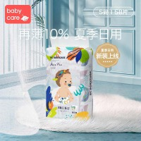 babycare极薄日用Air pro纸尿裤婴儿弱酸超薄透气宝宝尿不湿S58片