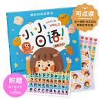 我的日语启蒙书  小小日语