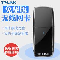 TP-link TL-WDN5200(升级免驱版) 双频USB无线网卡 高速双频无线网卡 便携迷你无线wifi接收器