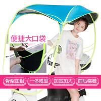 电动车雨棚篷新款遮雨防晒防水电瓶自行车雨蓬踏板摩托车遮阳罩伞