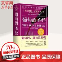 葡萄酒圣经 完全修订升级版 上海三联书店