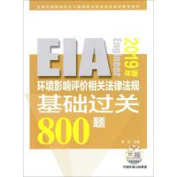 环境影响评价相关法律法规基础过关800题 2019 中国环境科学出版社
