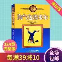 淘气包埃米尔(美绘版)/林格伦作品选集/中国少儿社/充满童趣和人性的真善美/儿童文学