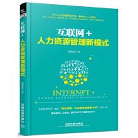 互联网+人力资源管理新模式