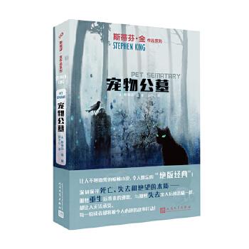 宠物公墓(斯蒂芬·金作品系列2018年新版) 斯蒂芬·金自己都害怕的一部小说;让人不寒而栗的惊悚小说,令人怀念的绝版经典!