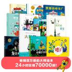 遇见大师:里奥・提莫斯儿童绘本系列(套装11册)