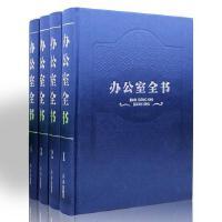 办公室全书 正版 精装16开全套4册 办公室主任领导管理书籍办公室工作用书