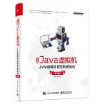 实战Java虚拟机―――JVM故障诊断与性能优化 (第2版)