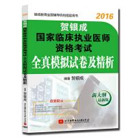 贺银成2016国家临床执业医师资格考试全真模拟试卷及精析