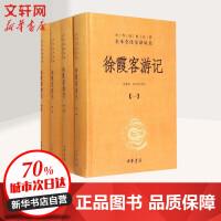徐霞客游记(全四册)(精)--中华经典名著全本全注全译 中华书局