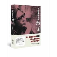 【二手旧书8成新】平凡世界里的路遥 张艳茜 陕西人民出版社 9787224104653