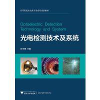 光电检测技术及系统(高等院校光电类专业系列规划教材)