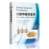口腔种植修复学(引进第2版)下卷:外科程序・修复操作与术后维护(精)