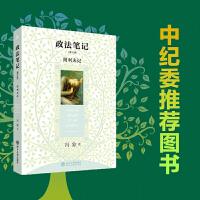 政法笔记增订版 北京大学出版社有限公司
