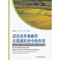 【9成新正版二手书旧书】清洁农作和林作在低碳经济中的作用――农业温室气体减排和市场机制在中国的实践 美国环保协会中国项