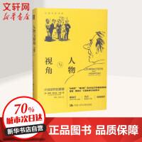 人物与视角:小说创作的要素/创意写作书系 中国人民大学出版社有限公司