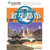 地理传奇丛书--烟花三月的繁华都市