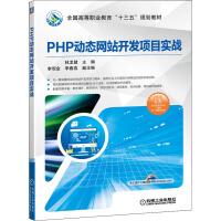 PHP动态网站开发项目实战 机械工业出版社