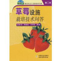 草莓设施栽培技术问答