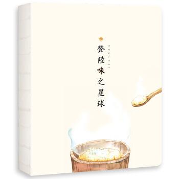 登陆味之星球 美食主题日记式文艺手账本、便携记事本、日程本~ 关心吃货,从记录健康开始!