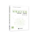 初级会计实务:思维题图+母题矩阵