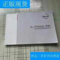 【二手书旧书9成新】X-TRAIL奇骏【车载卫星智能导航系统使用说明手册】 /东风日产 东