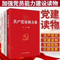 正版 三本套 共产党员的力量+挺起共产党人的精神脊梁:与党员干部谈理想信念+常修共产党人的心学:不忘初心再出发加强党员能力建设