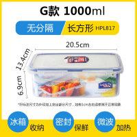 保鲜盒塑料密封盒长方形冰箱收纳水果盒便当盒微波炉饭盒