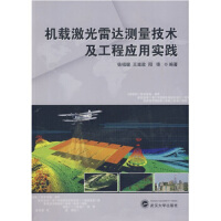 机载激光雷达测量技术及工程应用实践 徐祖舰 等 武汉大学出版社 9787307068971