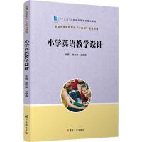 小学英语教学设计 复旦大学出版社
