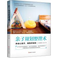 亲子规划整理术 养省心孩子,做甩手妈咪 中国工人出版社