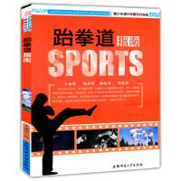 跆拳道指南(青少年课外体育竞技指南)