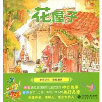 北京记忆:皇城童话4册套装(精装图画书)