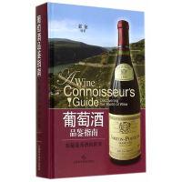 葡萄酒品�b指南――探秘葡萄酒的世界