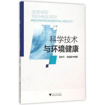科学技术与环境健康