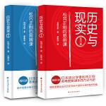 历史与现实:松冈正刚的思辨课(套装2册,西方卷+东方卷)