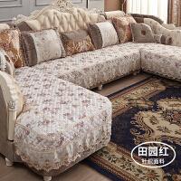 欧式沙发垫四季沙发套全包套通用防滑沙发套布艺沙发坐垫套巾定制 【U 型】沙发垫