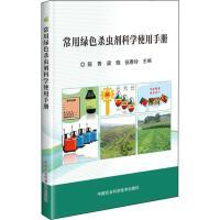 常用绿色杀虫剂科学使用手册 中国农业科学技术出版社