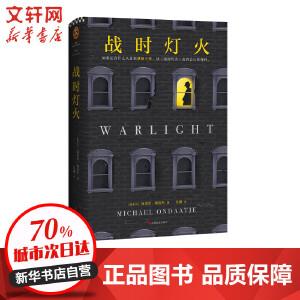 战时灯火 上海文艺出版社
