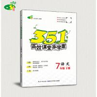 2020春 351高效课堂导学案 7/七年级下册语文人教版 湖北科学技术出版社