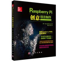 Raspberry Pi创意项目制作