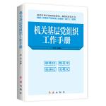 机关基层党组织工作手册 2019版