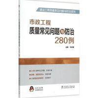 市政工程质量常见问题与防治280例 马宇鹏 主编