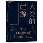 人类的起源 9787213093005