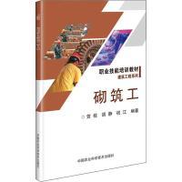 砌筑工 中国农业科学技术出版社
