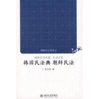 博雅民法典译丛―韩国民法典 朝鲜民法